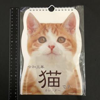 令和3年 猫カレンダー(カレンダー)