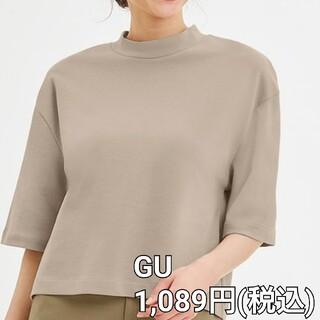 ジーユー(GU)のGU ハイネッククロップドT(五分丈)(カットソー(半袖/袖なし))