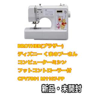 brother - くまのプーさん コンピューターミシン 新品 本体 ブラザー M1107-PP