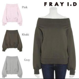 フレイアイディー(FRAY I.D)のフレイアイディー オフショルスウェットプルオーバー グレー(トレーナー/スウェット)