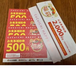CoCo壱 ココイチ お食事補助券(レストラン/食事券)