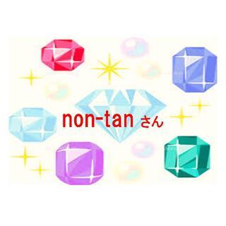non-tanさん(各種パーツ)