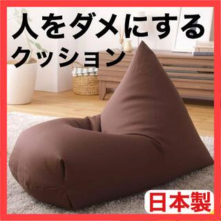 【新品】ビーズクッション  ビーズソファ ブラウン 日本製 人をダメにするソファ(ビーズソファ/クッションソファ)