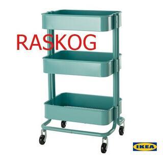 イケア(IKEA)の[地域限定] IKEA RASKOG ワゴン ターコイズ ロースコグ(キッチン収納)