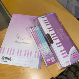 メゾピアノ(mezzo piano)のメゾピアノ 文房具セット(ノート/メモ帳/ふせん)