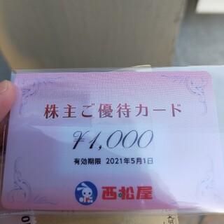 西松屋株主ご優待カード1000円分(ショッピング)