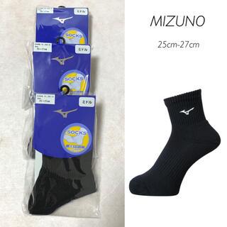 ミズノ(MIZUNO)の【新品未開封】MIZUNO ミドルソックス 25cm〜27cm 足セット(ソックス)