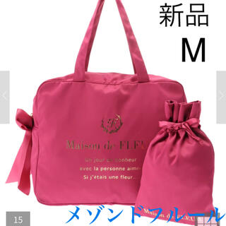 メゾンドフルール(Maison de FLEUR)の新品 メゾンドフルール キャリーオン トートバッグ M ダークピンク 完売(トラベルバッグ/スーツケース)