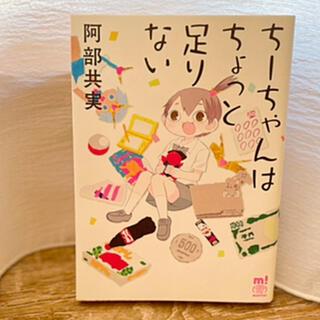 秋田書店 - 【新品】ちーちゃんはちょっと足りない