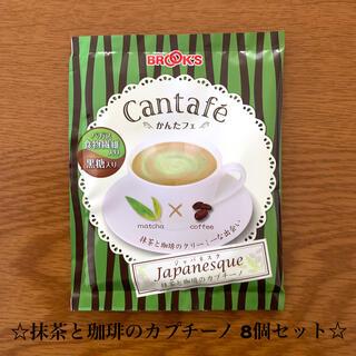 ブルックス(Brooks)の☆抹茶と珈琲のカプチーノ 8個セット☆(コーヒー)