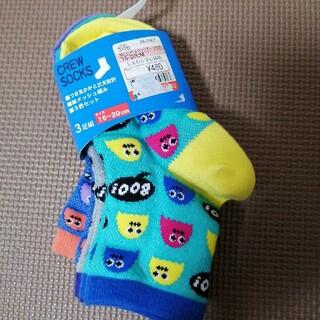 シマムラ(しまむら)の靴下 3足セット(靴下/タイツ)