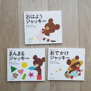 クマノガッコウ(くまのがっこう)のおでかけジャッキー くまのがっこう おはようジャッキー まんまるジャッキー3冊(絵本/児童書)