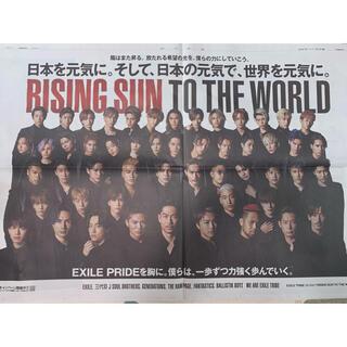 エグザイル トライブ(EXILE TRIBE)のRISING SUN TO THE WORLD 朝日新聞2021年1月1日(印刷物)