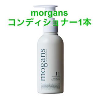 モーガンズ(mogans)のmogans ノンシリコン ヘアコンディショナー (モイスト&フォレスト)(コンディショナー/リンス)