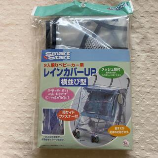 【まよ様専用】2人乗りベビーカー用レインカバー 未使用 値引可能!(ベビーカー用レインカバー)