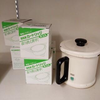 フジホーロー(富士ホーロー)のオイルポット 活性炭フィルタ付(調理道具/製菓道具)