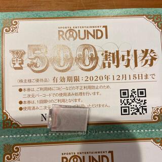 ラウンドワン 株主優待券500円✖︎5 ゴールド会員入会券 2月15日まで(ボウリング場)