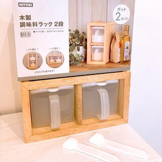 ニトリ(ニトリ)の【美品】ニトリ 木製調味料ラック 2段(収納/キッチン雑貨)