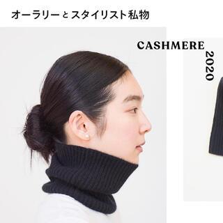 コモリ(COMOLI)の20aw AURALEE スタイリスト私物 NECK WARMER BLACK(ネックウォーマー)