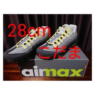 NIKE AIR MAX 95 OG NEON 28cm(スニーカー)