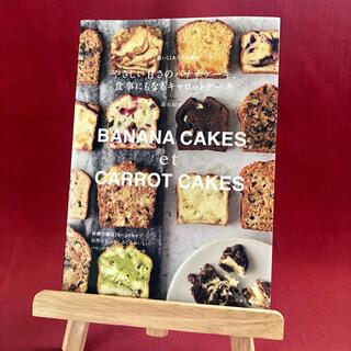主婦と生活社 - やさしい甘さのバナナケーキ、食事にもなるキャロットケーキ パリ発!軽い口あたりの