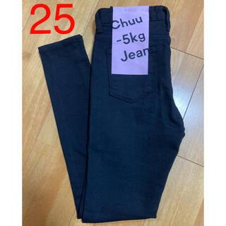 チュー(CHU XXX)のchuu -5kg  【25】ブラック スキニー(スキニーパンツ)