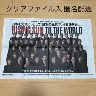 エグザイル トライブ(EXILE TRIBE)のEXILE 朝日新聞 広告 2021年1月1日(印刷物)