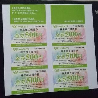 ワタミ(ワタミ)のワタミ 株主優待券 6000円分(レストラン/食事券)