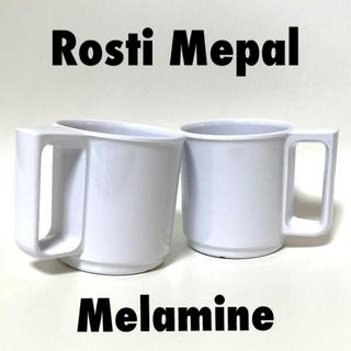 ロスティメパル(Rosti Mepal)のRosti Mepal Melamine マグカップ✖️2(マグカップ)