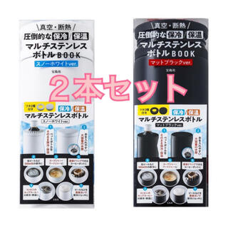 タカラジマシャ(宝島社)のマルチステンレスボトル ×2(タンブラー)