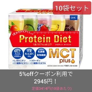 ディーエイチシー(DHC)のDHCプロテインダイエット(プロテイン)