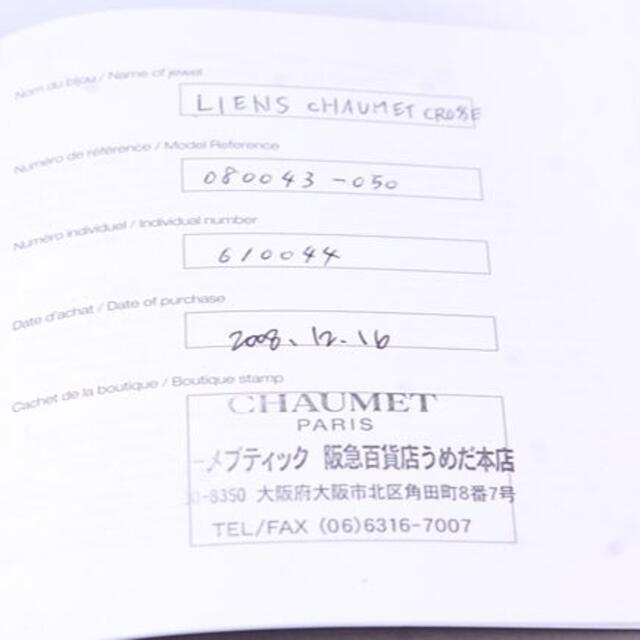 CHAUMET(ショーメ)のショーメ リアン ダイヤ K18 YG リング 参考定価 ¥539,000  レディースのアクセサリー(リング(指輪))の商品写真