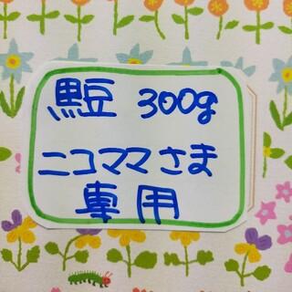 兵庫県産丹波黒黒豆 300g(野菜)
