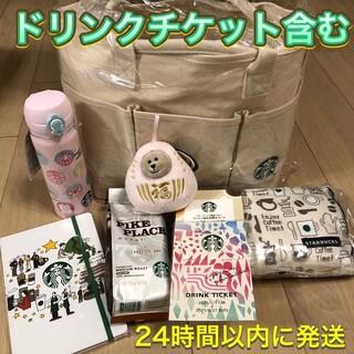 スターバックスコーヒー(Starbucks Coffee)のスターバックス 2021 福袋 ドリンクチケット含む(フード/ドリンク券)