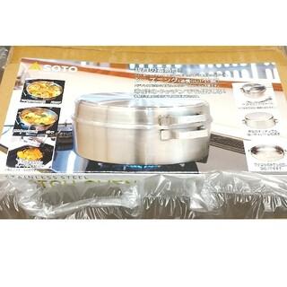 シンフジパートナー(新富士バーナー)のステンレスダッチオーブン10  収納ケースセット 新品(調理器具)