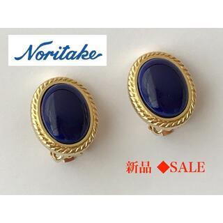 ノリタケ(Noritake)の新品 ◆ノリタケ  Noritake イヤリング(イヤリング)