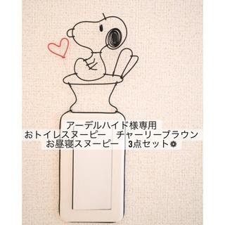 スヌーピー(SNOOPY)のワイヤークラフト スヌーピー ハンドメイド トイレ用スイッチカバー(インテリア雑貨)