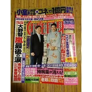 コウブンシャ(光文社)の女性自身 2021年 1/19・26号 合併号 雑誌(アート/エンタメ)