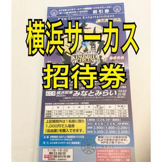 木下大サーカス チケット 1枚 招待券(サーカス)
