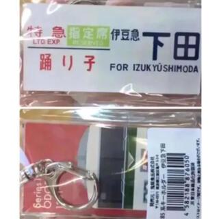 185系 キーホルダー 伊豆急下田 踊り子 喜怒食品株式会社(鉄道)
