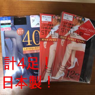 アツギ(Atsugi)のATSUGI スタイルアップ タイツ ストッキング(タイツ/ストッキング)
