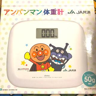 アンパンマン体重計*新品未使用(体重計)