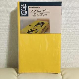 ポケモン(ポケモン)の掛け布団カバー ポケモン ピカチュウ(シーツ/カバー)