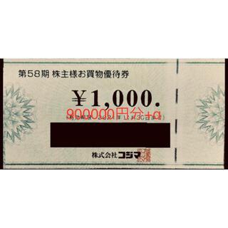 ビックカメラ株主優待券+α(ショッピング)