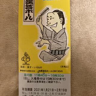 浅草演芸ホールチケット(落語)