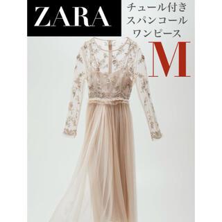 ザラ(ZARA)の【新品/未着用】 ZARA チュール付きスパンコールワンピース カクテルドレス(ロングドレス)