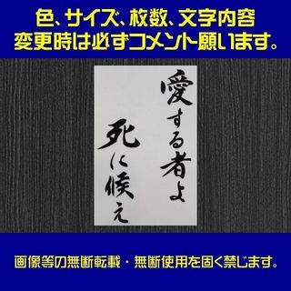 No.41 バジリスク 愛する者よ死に候え 2枚 カッティングステッカー(パチンコ/パチスロ)