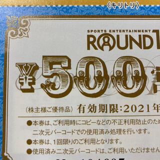 ラウンドワン 株主優待券 500円5枚 入会券 ほか(ボウリング場)