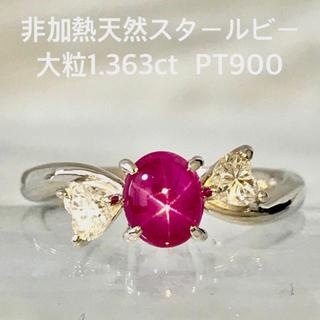 天然 非加熱 スタールビー 大粒1.363ct  ハートダイヤ 計0.35ct(リング(指輪))