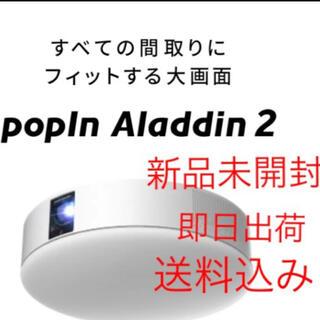 [新品未開封]popIn Aladdin 2 プロジェクター(プロジェクター)
